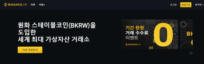Page d'accueil de Binance.KR, la nouvelle bourse de Binance en Corée alimentée par Binance Cloud. Il s'agit de l'une des cinq plus grandes réalisations de Binance au cours du mois dernier, car elle facilitera l'accès du marché coréen aux cryptomonkets. Source : Binance.KR