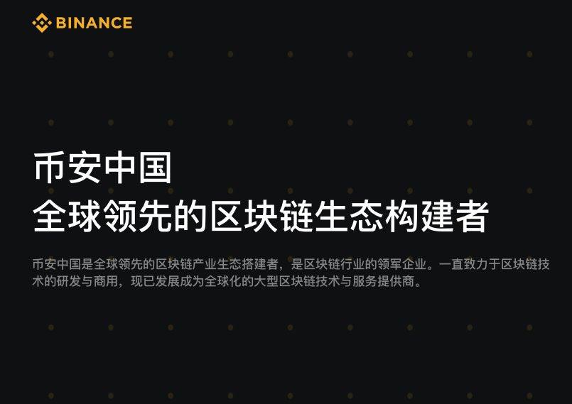 Ce message sur Binance.cn semble indiquer le retour de Binance en Chine