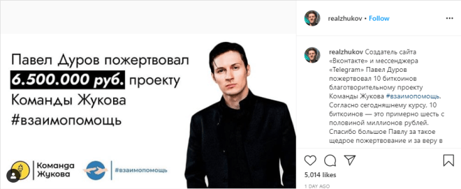 Egol Zhukow a confirmé que le PDG de Telegram a fait don de 10 Bitcoin pour lutter contre le Coronavirus